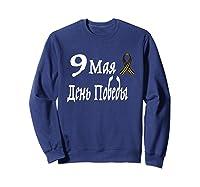 May 9 Victory Day Saint George S Ribbon T Shirt Sweatshirt Navy