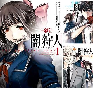 新闇狩人 (全3巻)(デジタル版ビッグガンガンコミックス)