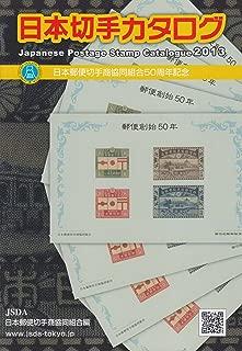 Japan Postage Stamp Catalogue 2013
