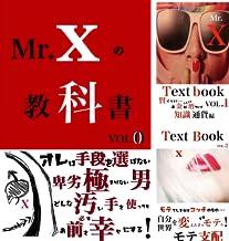 [まとめ買い] Mr.Xの教科書