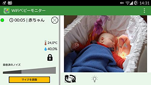 『WiFiベビーモニター: フルバージョン』の9枚目の画像