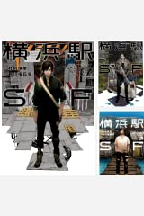 [まとめ買い] 横浜駅SF Kindle版