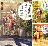 [まとめ買い] 京都西陣なごみ植物店
