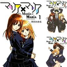 [まとめ買い] マリア×マリア(週刊少年マガジンコミックス)