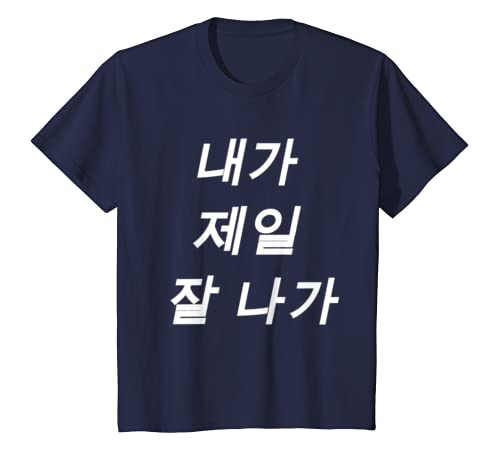 806623c7f4 Amazon.com: K-Pop T-Shirt - Naega Jeil Jal Naga Hangul Korean Tee: Clothing