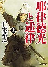 表紙: 耶律徳光と述律(上) (朝日文庫) | 仁木 英之
