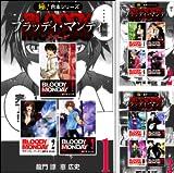 【極!合本シリーズ】 BLOODY MONDAY シリーズ