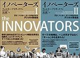 イノベーターズ