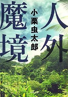 人外魔境 KAWADEノスタルジック 探偵・怪奇・幻想シリーズ (河出文庫)...