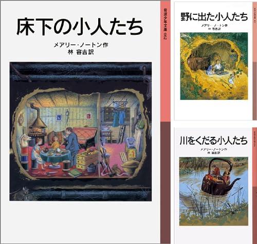 [まとめ買い] 小人の冒険シリーズ