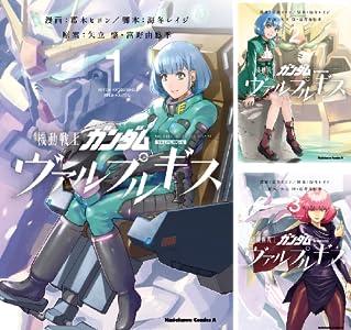機動戦士ガンダム ヴァルプルギス (全7巻)(角川コミックス・エース)