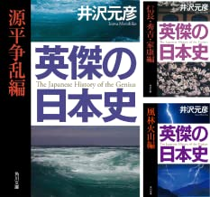 [まとめ買い] 英傑の日本史