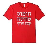 Falafel In Pita Hummus Tehina And Some Hot Pepper Israeli Shirts Red
