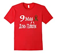 May 9 Victory Day Saint George S Ribbon T Shirt Red