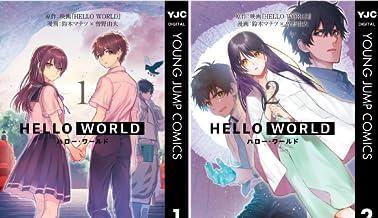 [まとめ買い] HELLO WORLD