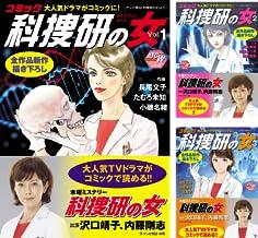 [まとめ買い] コミック科捜研の女