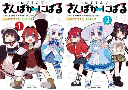 にじさんじ さんばか~にばる (全2巻)(RYU COMICS)