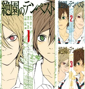 絶園のテンペスト (全10巻)(デジタル版ガンガンコミックス)