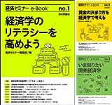 [まとめ買い] 経済セミナーe-Book