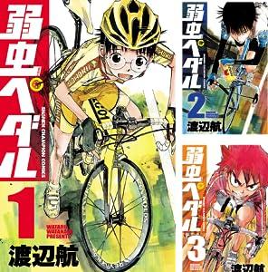 弱虫ペダル (全73巻) Kindle版