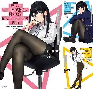 【ラノベ】厳しい女上司が高校生に戻ったら俺にデレデレする理由 (全3巻)(GA文庫)