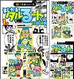 【極!合本シリーズ】 まじかる☆タルるートくん
