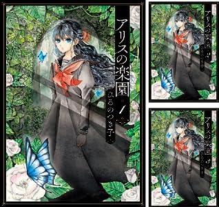 アリスの楽園 分冊版