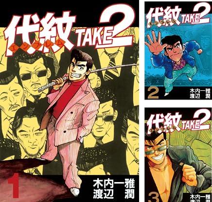 代紋<エンブレム>TAKE2 (全62巻)表紙&Amazonリンク