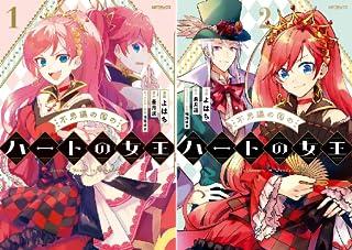 不思議の国のハートの女王 (全2巻)(MFコミックス ジーンシリーズ)