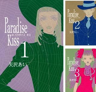 [まとめ買い] Paradise Kiss
