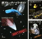 [まとめ買い] 銀河ヒッチハイクガイドシリーズ