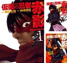 [まとめ買い] 仮面の忍者赤影Remains