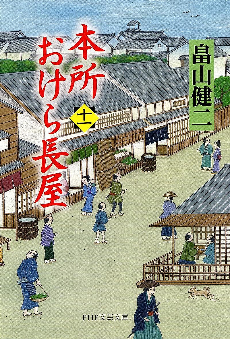 支配的お金凶暴な本所おけら長屋(十一) (PHP文芸文庫)