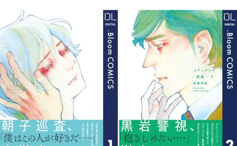 スティグマタ―愛痕―【電子限定描き下ろし付き】