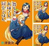 [まとめ買い] 舞ちゃんのお姉さん飼育ごはん。 WEBコミックガンマぷらす連載版