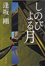 表紙: しのびよる月(御茶ノ水警察シリーズ) (集英社文庫) | 逢坂剛