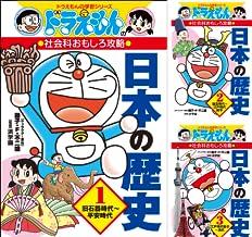 [まとめ買い] ドラえもんの社会科おもしろ攻略 日本の歴史