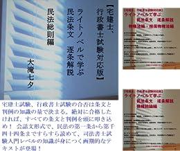 [まとめ買い] ライトノベルで学ぶ 民法条文 逐条解説