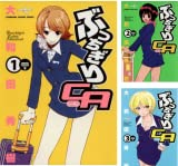 [まとめ買い] ぶっちぎりCA(カドカワデジタルコミックス)