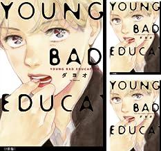 [まとめ買い] YOUNG BAD EDUCATION 分冊版