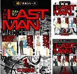 【極!合本シリーズ】 ラストマン