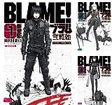 新装版 BLAME!