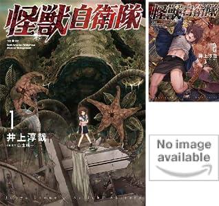 怪獣自衛隊 (全3巻)(バンチコミックス)