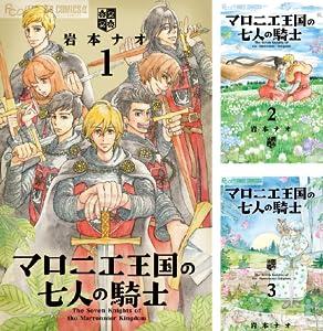 巻 人 5 の の 王国 マロニエ 騎士 七 「マロニエ王国の七人の騎士」獣使い編完結の5巻発売、カップル2組のアクスタも