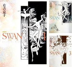 [まとめ買い] SWAN 白鳥 愛蔵版