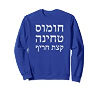 Falafel In Pita Hummus Tehina And Some Hot Pepper Israeli Shirts Sweatshirt Royal Blue