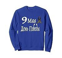 May 9 Victory Day Saint George S Ribbon T Shirt Sweatshirt Royal Blue