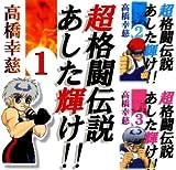 超格闘伝説あした輝け!!
