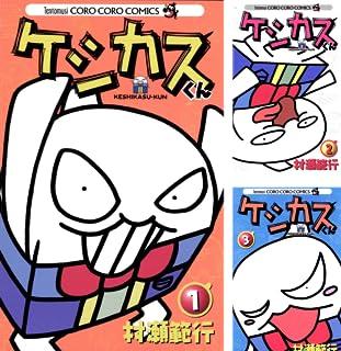 [まとめ買い] ケシカスくん(てんとう虫コミックス)