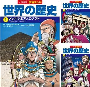 世界の歴史